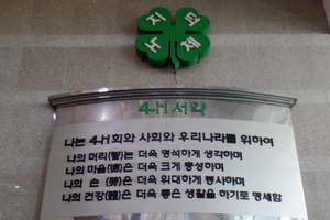 4-H around the world: South Korea