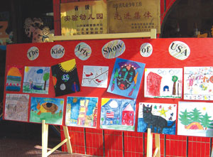 Michigan children's artwork on display in Binzhou, Shandong Province, China. All Michigan children's artwork sent to China becomes a gift to China; in reverse, the artwork sent by Chinese children becomes a gift to Michigan.